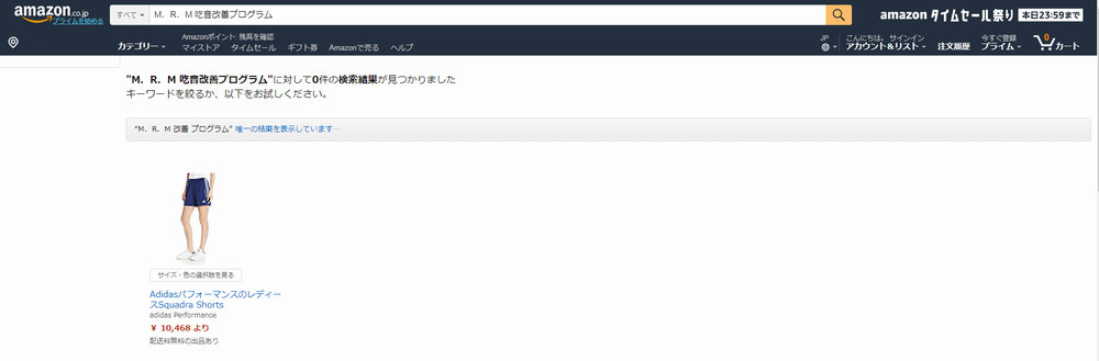 amazonでのM.R.M 吃音改善プログラム販売状況画面