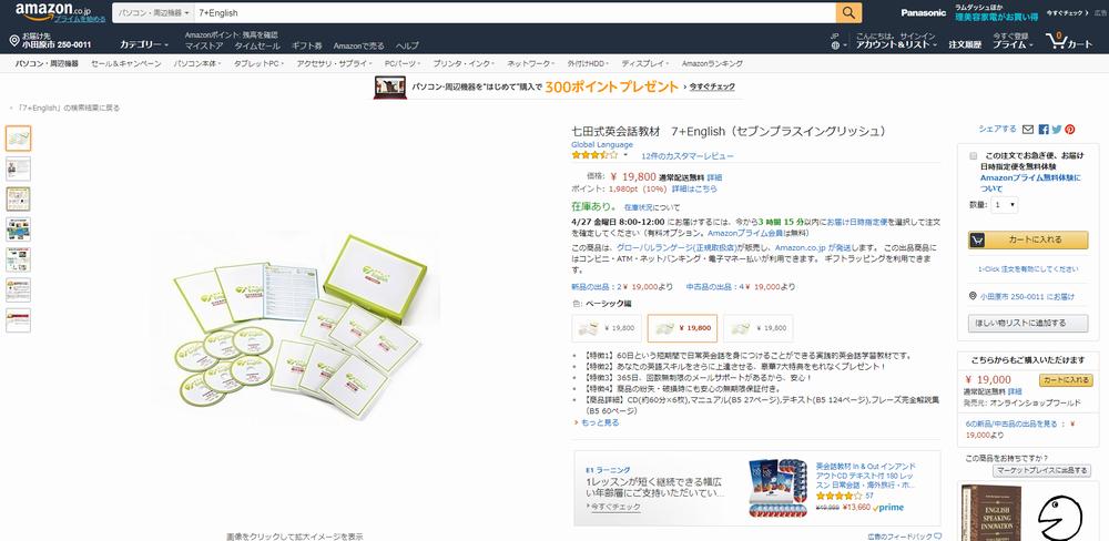 amazonでの7プラスEnglish販売価格