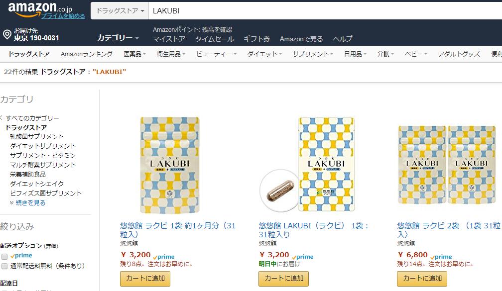 amazonの販売価格の一覧画像