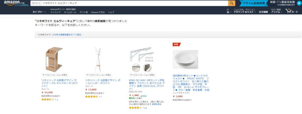 リタホワイトエルヴィーキュアがアマゾンでは販売されていないことを証明する画像