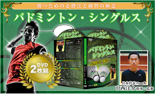 バドミントン・シングルス勝つための必勝法と練習の極意DVD公式サイトへ