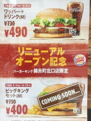 バーガーキング錦糸町店のポスター