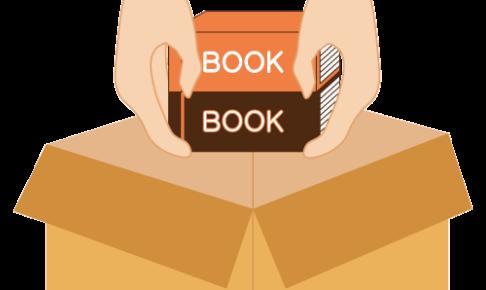 本を段ボールに入れている画像