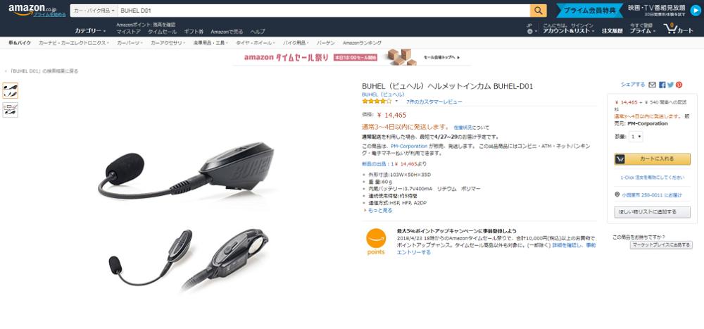 BUHEL D01の最安値 amazonでの販売状況を示す画像