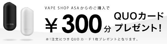 イーフォス最安値 公式販売ショップの特典付き購入ページへ
