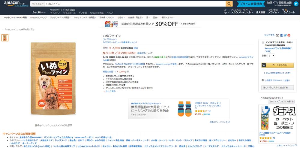 いぬファイン最安値 amazon検索結果画像