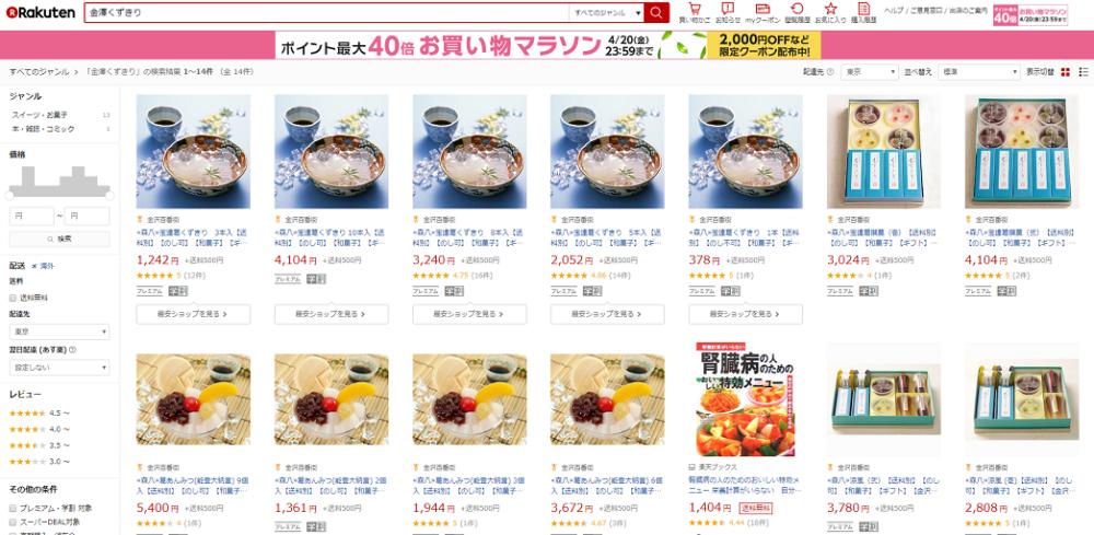 金澤くずきりの楽天検索画面画像