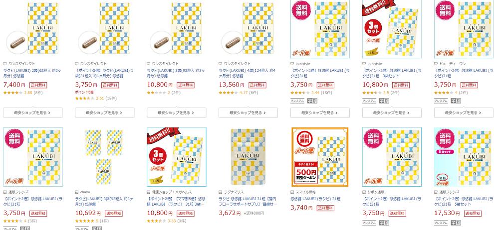 ラクビの楽天での販売価格の一覧画像