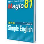 英語トレーニングのスーパーメソッドMagic81 酒井式Simple English