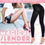 マジカルスレンダー(Magical Slender)