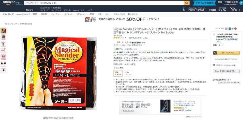 amazonで販売しているマジカルスレンダーの商品画像