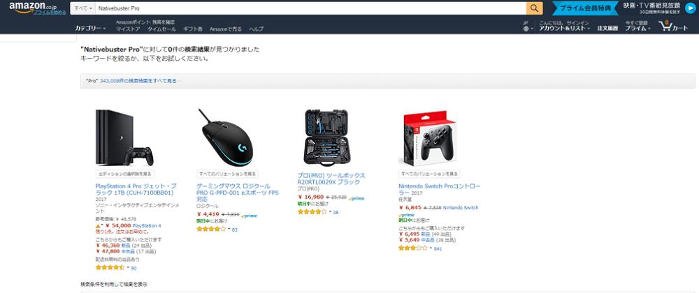 Nativebuster Proがamazonでは販売していなかったことを示す画像