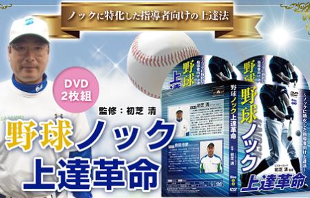 野球ノック上達革命 ノックに特化した指導者向け上達法 DVD販売ページへ
