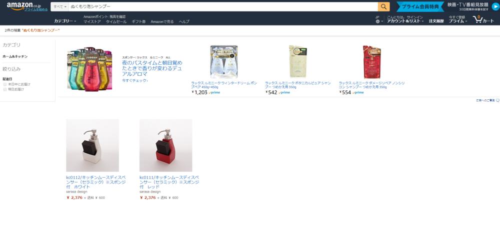 ぬくもり泡シャンプーのアマゾン検索結果画面
