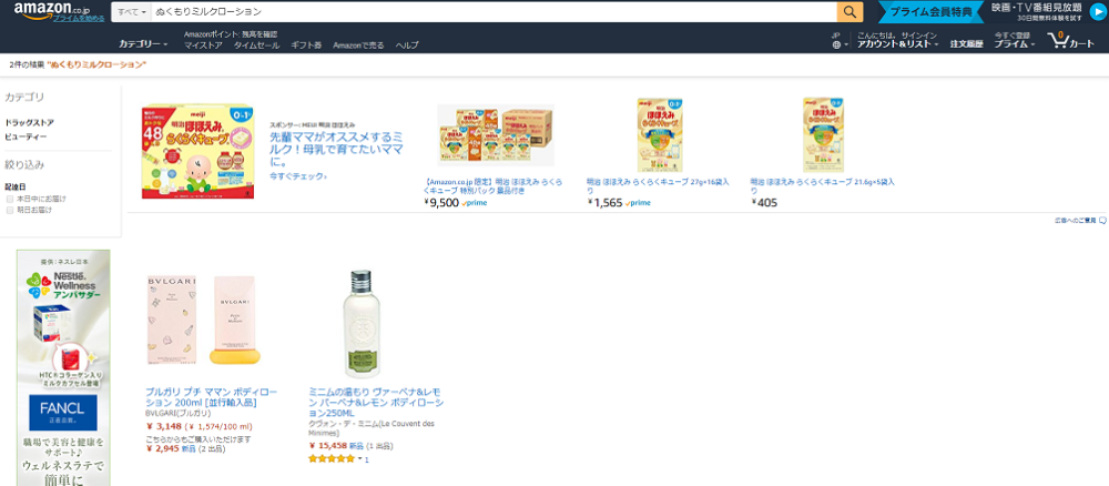 ぬくもりミルクローションのamazon検索画面