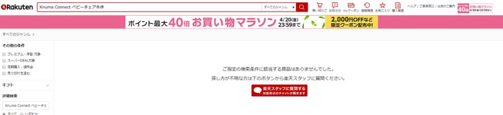 Knuma Connect ベビーチェア本体の楽天検索結果の画像