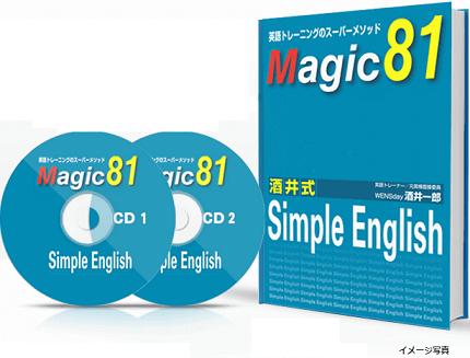Simple English Magic 81の割引販売ページへ