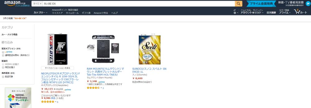 スーベEXはamazonで販売していないことを証明する画像