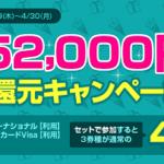 すぐたま52000円キャンペーン
