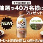 WONDA TEA COFFEEカフェラテ×焙じ茶 LINEプレゼントキャンペーン