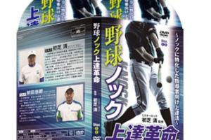 野球ノック上達革命DVDの画像