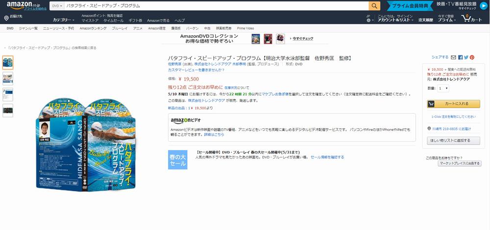 amazonでもバタフライ・スピードアップ・プログラム取扱いを確認
