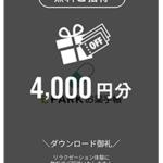 EPARKお薬手帳アプリダウンロード