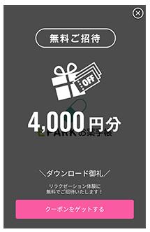 EPARKお薬手帳アプリダウンロード特典4000円クーポンの画像
