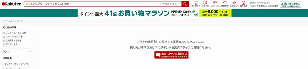 楽天でのマッチアップゾーンディフェンスの極意の取扱い情報!