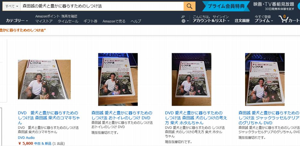 amazonでの森田誠の愛犬と豊かに暮らすためのしつけ法の取扱い