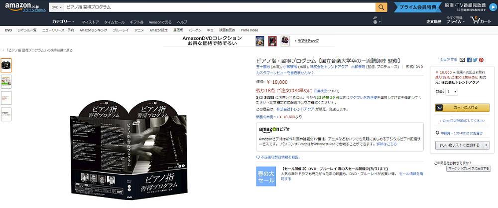 ピアノ指DVDのamazonでの販売価格が表示されている画像