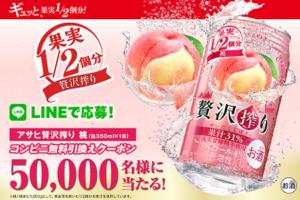 アサヒ贅沢搾り 桃 コンビニ無料引換クーポンキャンペーンの画像