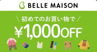 千趣会ベルメゾンネットの1000円オフクーポン画像