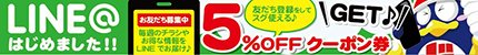 ドンキホーテ亀戸駅前店5%オフクーポン 購入ページへ