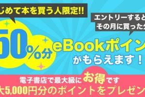 eBookポイント還元キャンペーンの画像