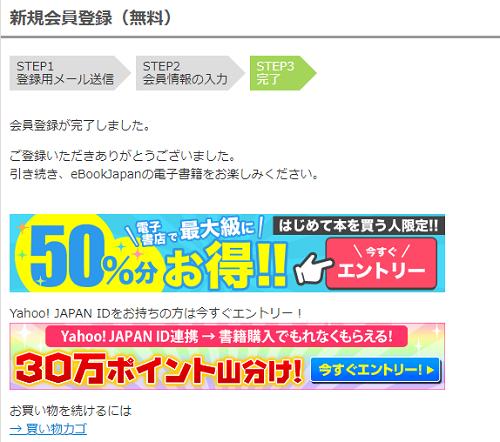 イーブックジャパンのキャンペーンエントリー画面