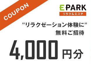 EPARKお薬手帳アプリダウンロード特典クーポンの画像