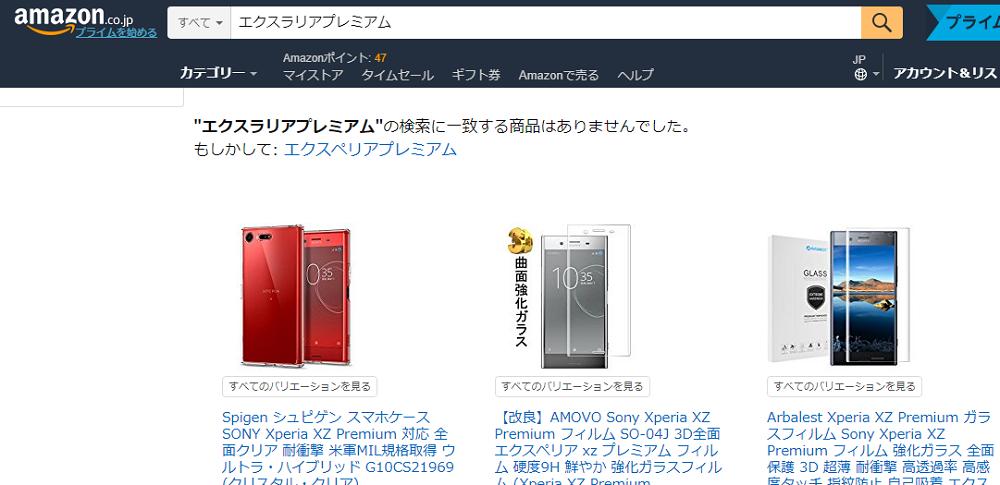 エクスラリアプレミアムのアマゾンでの販売状況を示す画像
