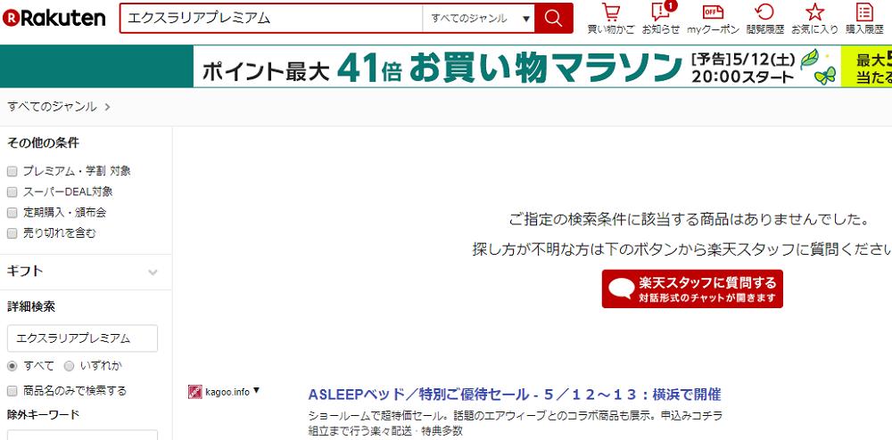 エクスラリアプレミアムが楽天では販売されていないことが確認できた画像