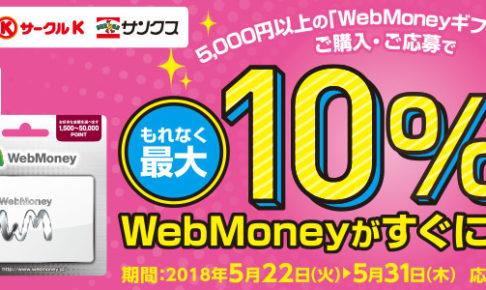 ファミマとサンクスでWebMoney10%ゲットの画像