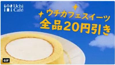 アイスカフェラテが外れて20円引きクーポンだった場合に表示される画像