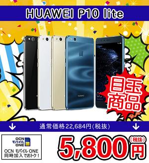 Huawei P10 lite MNP弾 最初に出費が必要となる購入価格の画像