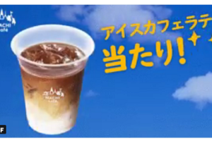 アイスカフェラテが当たった場合に表示される画像
