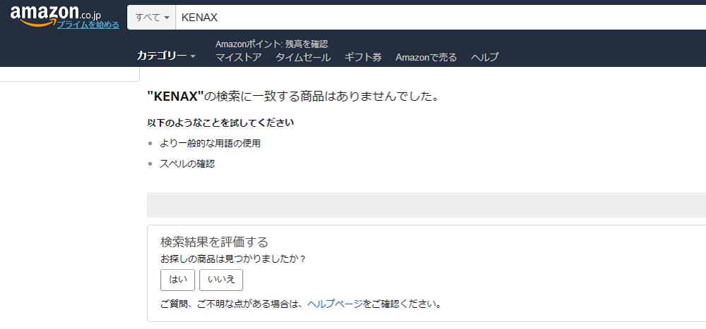 KENAXがamazonで販売されていないことを確認できた画像