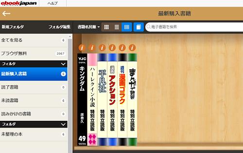 イーブックジャパンでキングダム49巻の購入が完了した時の画像