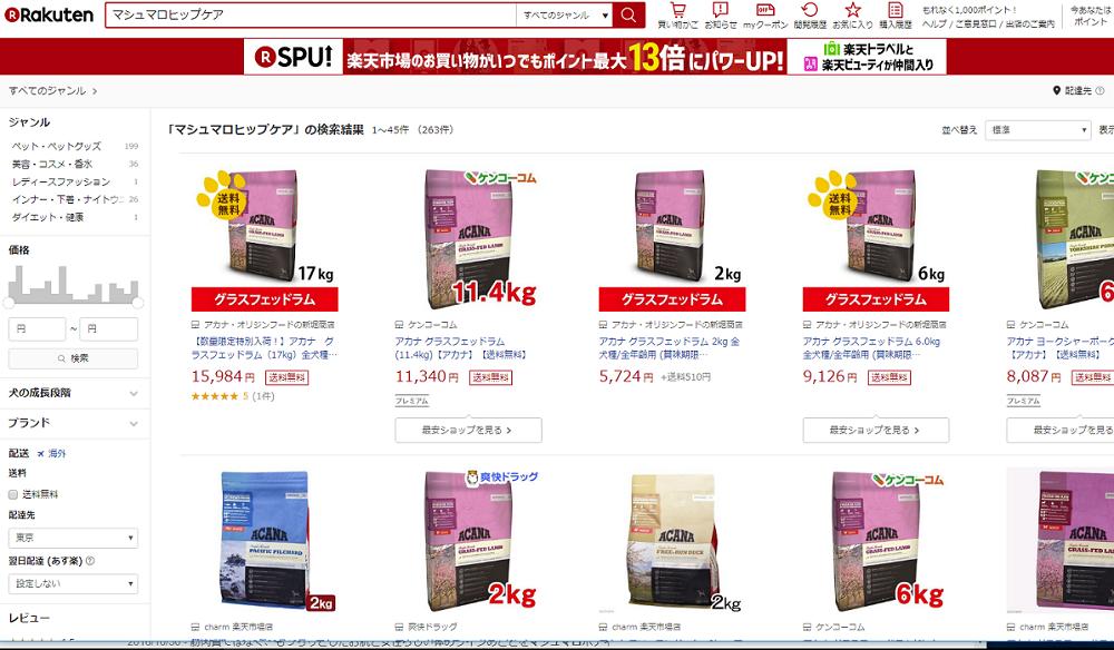 マシュマロヒップケアの楽天市場の販売調査画面画像