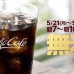 マクドナルドのコーヒー無料キャンペーンの画像