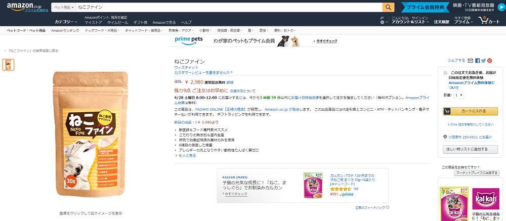 ねこファインのamazon販売価格が記載されている画像
