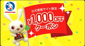ママリプレミアム 西松屋の1000円オフクーポン画像