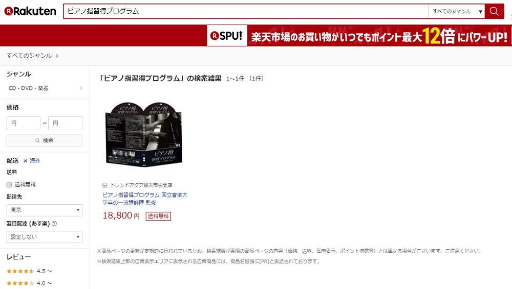 ピアノ指・習得プログラムの楽天での販売価格が記載されている画面画像